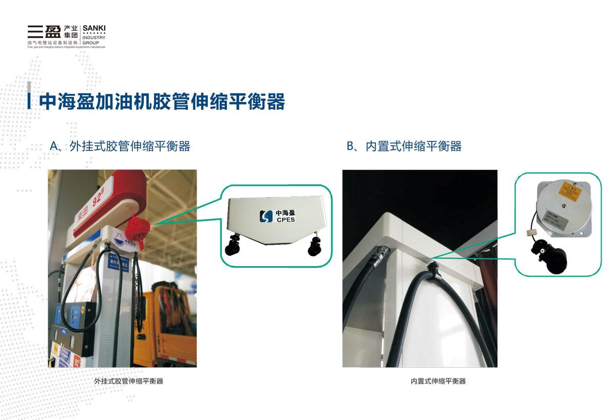 中海盈加油機膠管伸縮平衡器