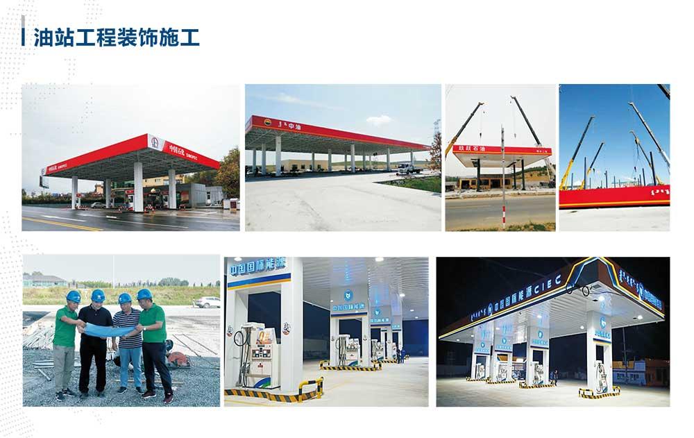 油站工程裝飾施工